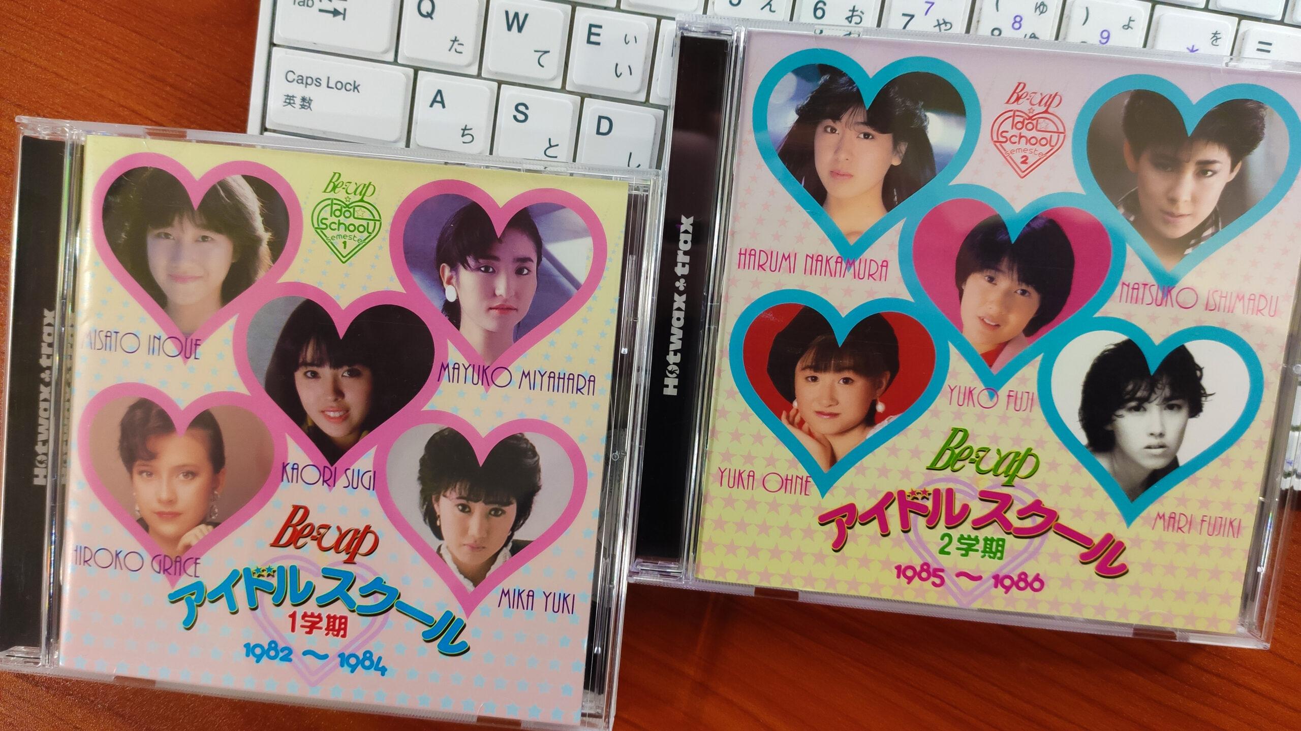 Be-vap Idol School アイドルスクール <1,2学期>